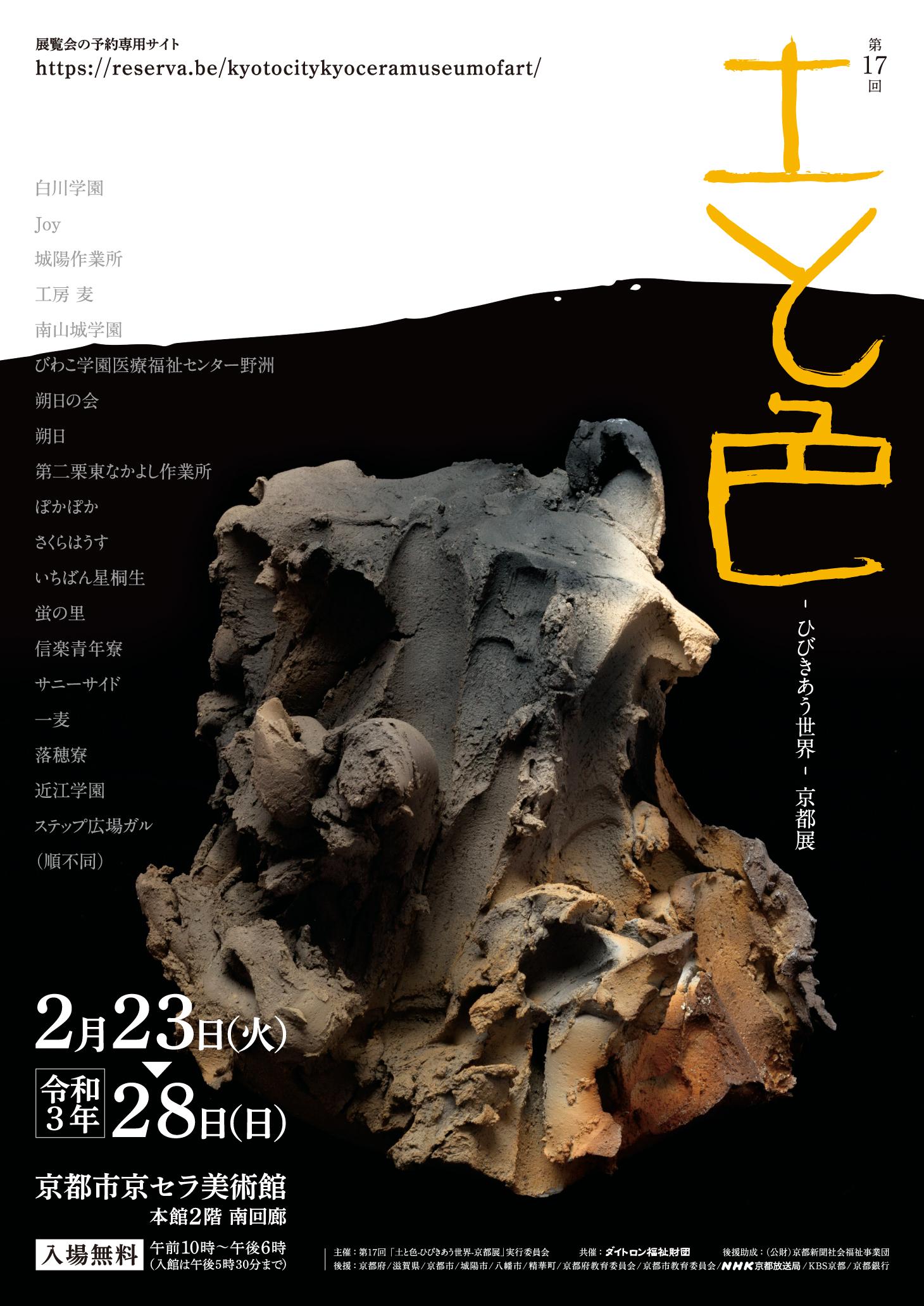 京都市京セラ美術館にて、展覧会のお知らせ